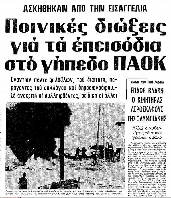 Η πιο αισχρή διαιτησία όλων των εποχών: ο Λίτσας... - PAOK365.NET