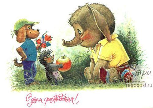 Открытка с днем рождения, С днем рождения! Ежик и собака поздравляют слоненка, Зарубин В., 1991 г.
