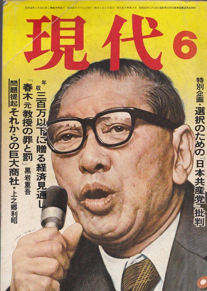 1974.6 蜷川虎三 月刊現代表紙 | 表紙, 現代