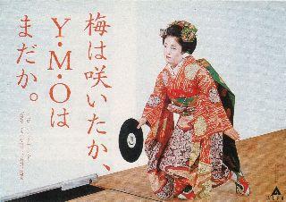 [BGM]リリース30周年記念 -世界は 日の出を待っている-   We don't sightseeing YMO