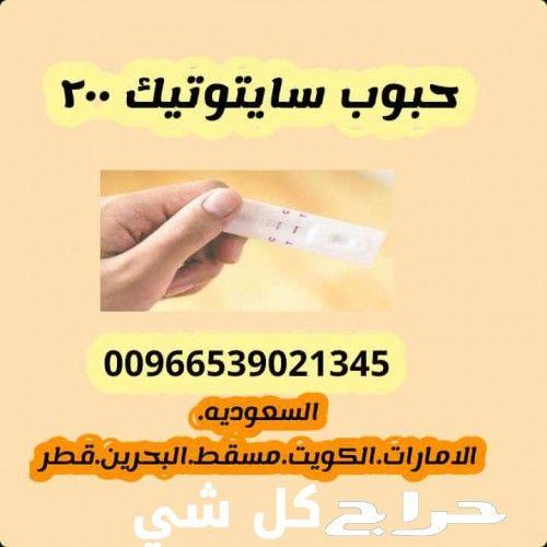حبوب اجهاض الحمل سايتوتيك 200 00966539021345 وتساب حراج كل شي Ads