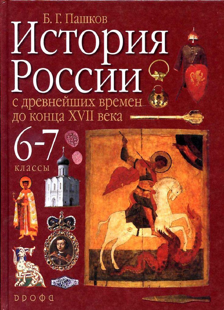 Скачать история россии 20 век 11 класс левандовский pdf