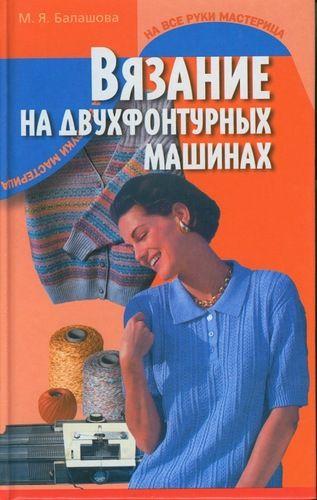 Вязание на двухфантурных машинах Автор: М. Я. Балашова