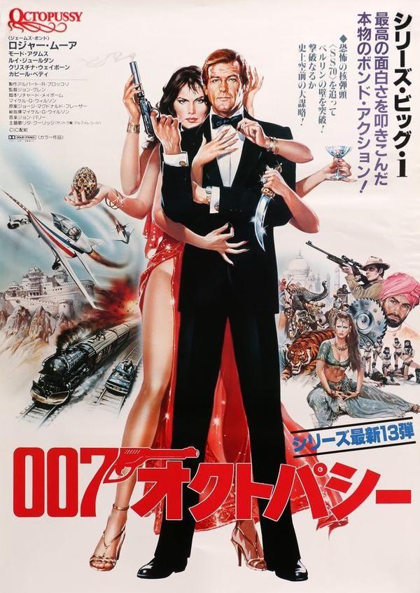 Octopussy 1983 James Bond Movies Cinema Posters James Bond