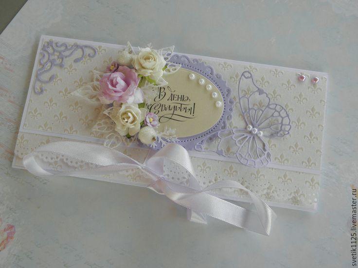 """Купить Конверт для денег """"Сиреневая нежность"""" - подарок на свадьбу, подарок молодоженам, свадебный подарок, свадьба"""