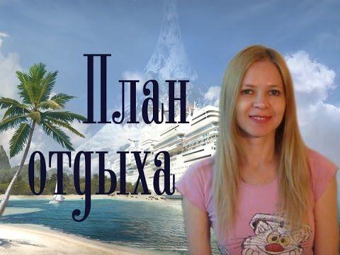 Планирование отдыха. Шаблоны для планирования отдыха / Olga Sun