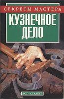 """Составитель - С.В. Ухин """"Кузнечное дело"""" АСТ, 2004 год, 79 стр."""