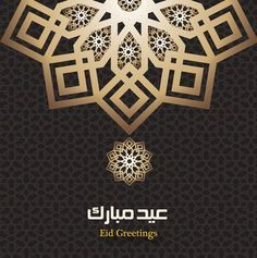 EID Mubarak Corporate Greeting Card. Chic Arabic design dark. With Gold shinny Foil and blind reverse embossing finish. http://greetingcardsuae.com/eid1.html