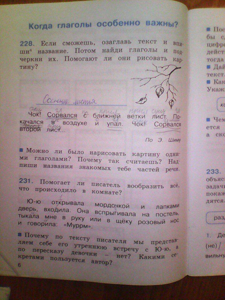 Умк школа россии фгос контрольно измерительные материалы