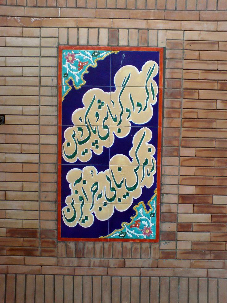 File:Abu Rayhan al-Biruni School- Nishapur , Amir Kabir ave ...