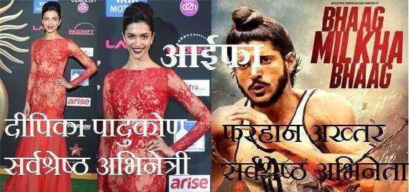 आर्इफाः 'भाग मिल्खा भाग' की रही धूम, फरहान अख्तर  सर्वश्रेष्ठ अभिनेता, दीपिका पादुकोण सर्वश्रेष्ठ अभिनेत्री