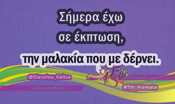 Από τον/την @Diavolou_Kaltsa στα γλυκίσματα και #Titi_Vismata