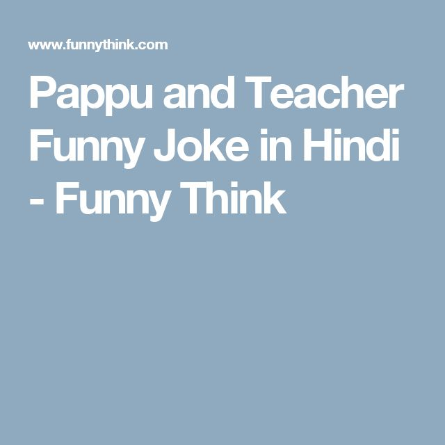 Pappu and Teacher Funny Joke in Hindi - Funny Think