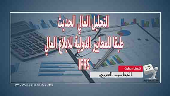 التحليل المالي الحديث طبقا للمعايير الدولية للابلاغ المالي Ifrs Financial Analysis Books Financial