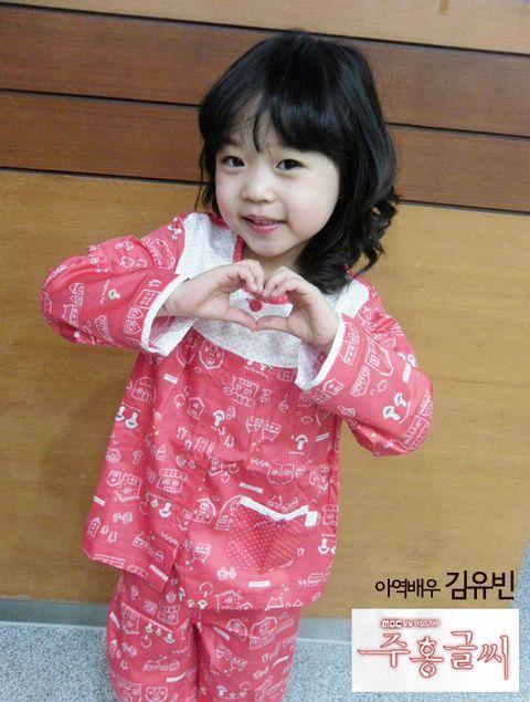 Kim Yoo Bin-Such a sweetie!