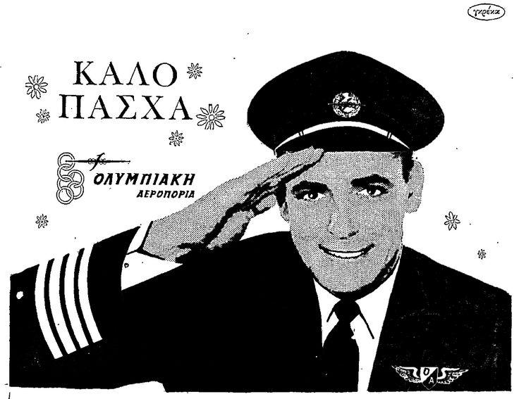 Olympic Airways, Καλό Πάσχα 1962