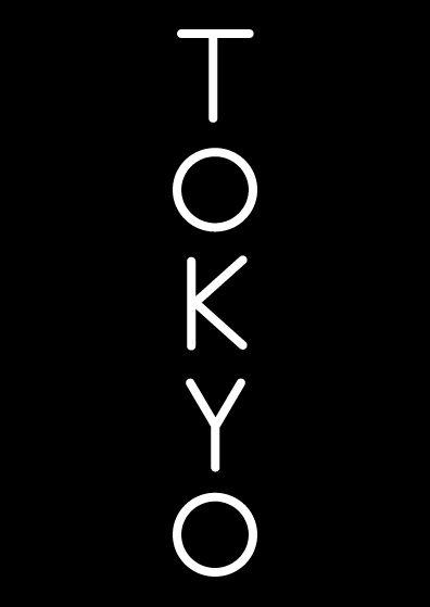 東京都 (Tokyo Metropolis) en 東京都