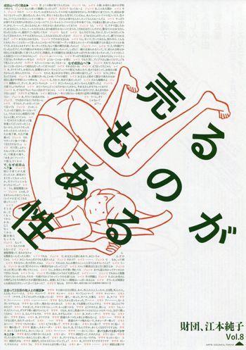 Funky Japanese design