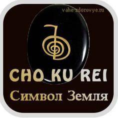 Символы рейки в картинках. Музыка для медитаций символов рэйки | Быть здоровым легко!