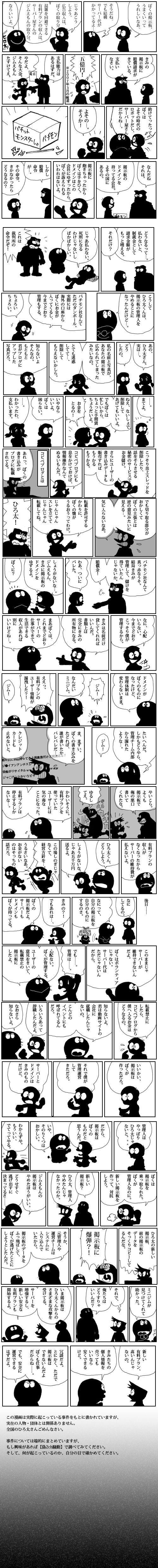 2ch乗っ取り騒動を分かりやすくまとめた漫画がおもしろいwwwww : あにまと! -アニメ・漫画系2chまとめブログ-