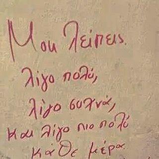 #missyou #μουλειπεις #greek_quotes #quotes #greekquotes #ελληνικα #στιχακια #edita
