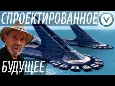 СПРОЕКТИРОВАННОЕ БУДУЩЕЕ | Фильм о Жаке Фреско | Проект Венера - YouTube