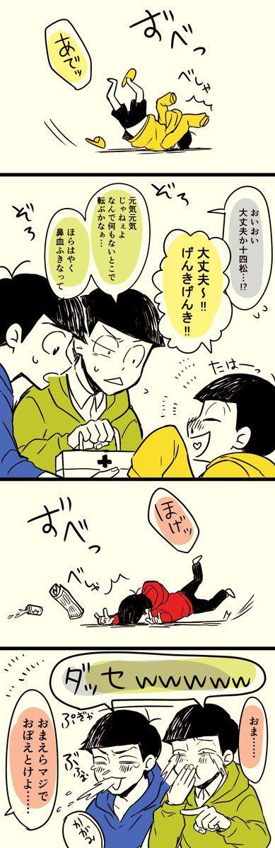 Osomatsu-San: Osomatsu,Karamatsu,choromatsu, and Jyushimastu
