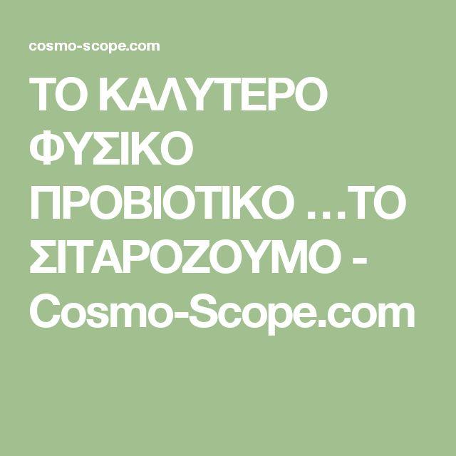 ΤΟ ΚΑΛΥΤΕΡΟ ΦΥΣΙΚΟ ΠΡΟΒΙΟΤΙΚΟ …ΤΟ ΣΙΤΑΡΟΖΟΥΜΟ - Cosmo-Scope.com