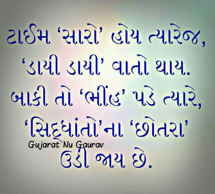226 Best Gujarati Quotes Images On Pinterest