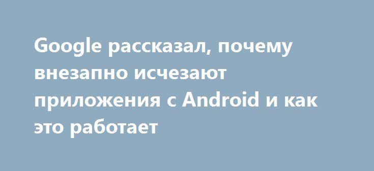 Google рассказал, почему внезапно исчезают приложения с Android и как это работает http://ilenta.com/news/ios-android-wp/news_14644.html  Замечали ли вы, что при инсталляции какого-то приложения оно почему-то исчезает? Это не сбой, а нормальное поведение ОС Android, которая имеет встроенную опцию безопасности под названием «Проверять устройство на угрозы» (Verify Apps). ***