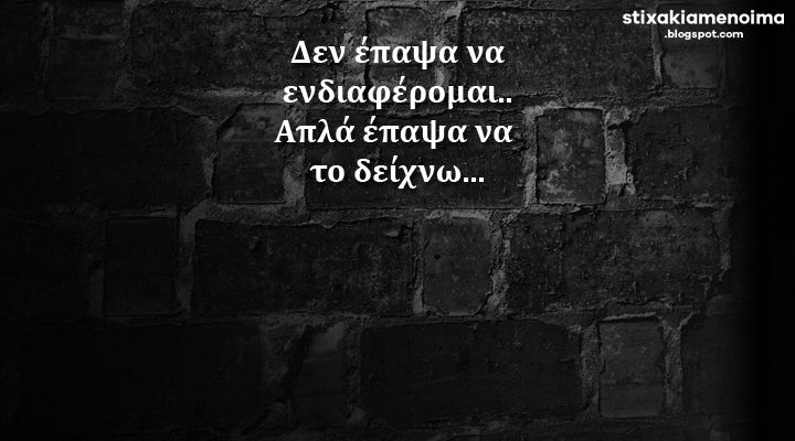 #stixakia #quotes Δεν έπαψα να ενδιαφέρομαι.. Απλά έπαψα να το δείχνω...