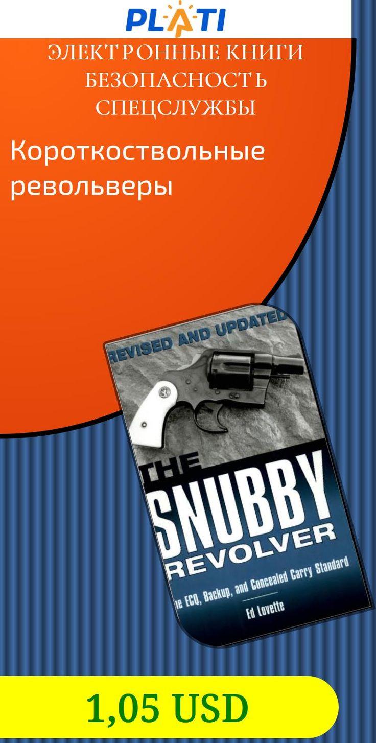 Короткоствольные револьверы Электронные книги Безопасность Спецслужбы