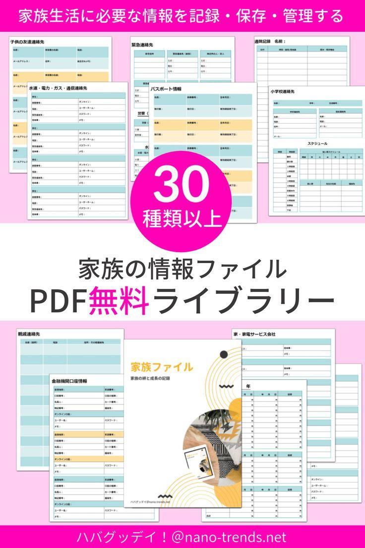 電気 水道 ガス 通信会社連絡先カード 無料pdfダウンロード