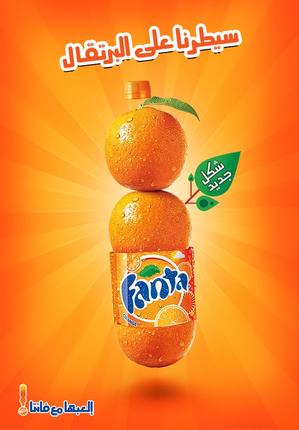 Fanta Print by Ahmed Mokhtar, via Behance