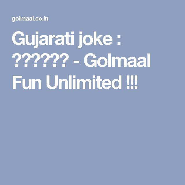 Gujarati joke : સિગરેટ - Golmaal Fun Unlimited !!!