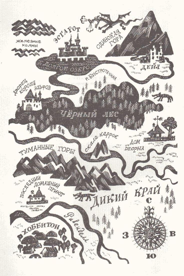 Les illustrations soviétiques de Bilbo le Hobbit