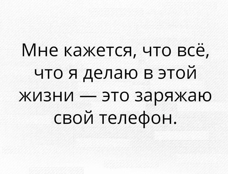 """ЗАРЯДКА ТЕЛЕФОНА http://pyhtaru.blogspot.com/2017/06/blog-post_91.html  Читайте еще: ============================= БУЛОЧКА С КЕФИРОМ http://pyhtaru.blogspot.ru/2017/05/blog-post_546.html =============================  #самое_забавное_и_смешное, #это_интересно, #это_смешно, #юмор, #телефон, #зарядка, #жизнь  Хотите подписаться на нашу газете?   Сделать это очень просто! Добавьте свой e-mail и нажмите кнопку """"ПОДПИСАТЬСЯ""""   Далее, найдите в почте письмо и перейдите по ссылке, подтвердив…"""