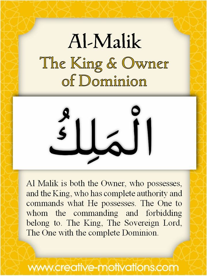 """Learn the 99 Names of Allah - Day 3 - Al Malik Follow along with Creative Motivations """"Learn the 99 Names of Allah by Ramadan 2013"""" Project on Facebook! One new name posted each day! https://www.facebook.com/events/555586854462375/"""