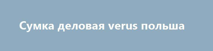 Сумка деловая verus польша http://brandar.net/ru/a/ad/sumka-delovaia-verus-polsha/  Деловая женская сумка известного польского бренда Verus V48112A из высококачественной натуральной чёрной кожи на три отделения для документов. Есть кармашки для ручек, визиток, один карман на молнии, портфель закрывается тоже молнией. Высота-30 см, ширина - 40 см, толщина- 10 см. Портфель имеет оригинальный дизайн, качественная фурнитура,внутри подкладочная ткань с логотипной надписью Verus. Портфель б/у…