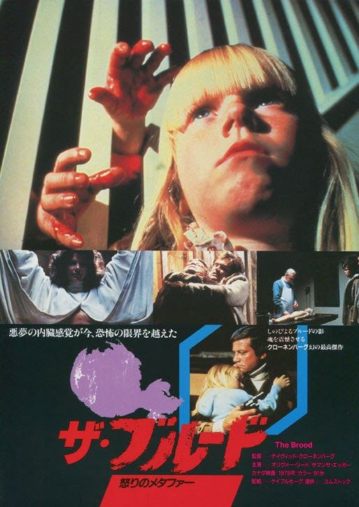 Japanese Movie Posters: 1980s    The Brood  Canada, 1979  Director: David Cronenberg  Starring: Oliver Reed, Samantha Eggar, Art Hindle
