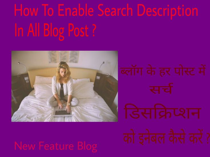 Blog ke har post me meta search description ko enable kaise kare.