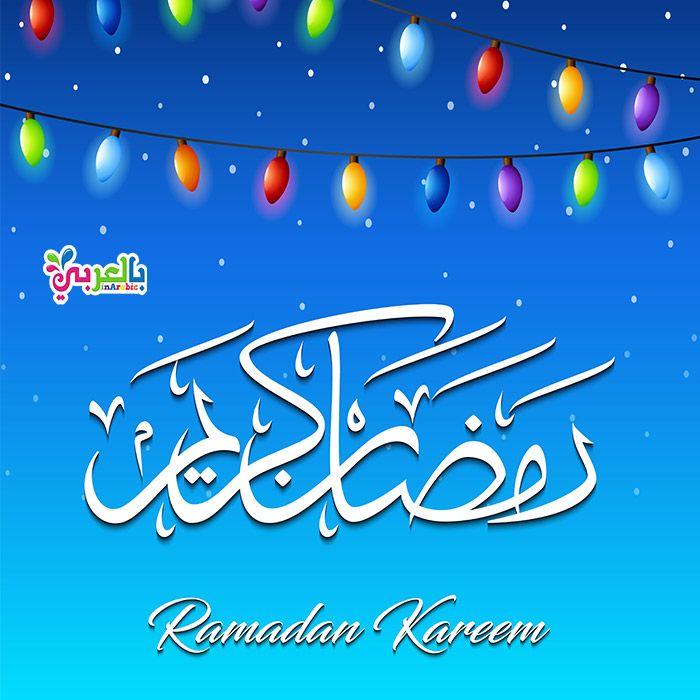 خلفيات رمضان جديدة عبارات تهنئة بشهر رمضان المبارك رمضان كريم Ramadan Kareem Ramadan Neon Signs