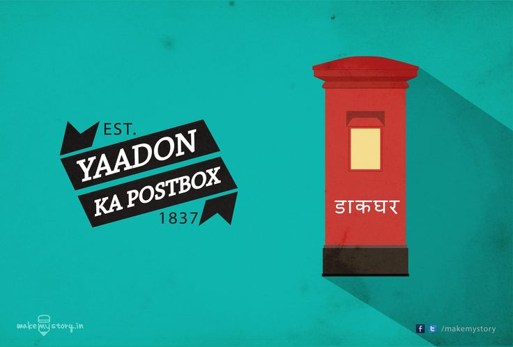 1 letter = 100 e-mail What you say ?  Try to remember your old days with us. My #flashback with #MakeMyStory.in