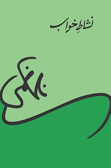 Pehli barish by syed nasir kazmi pdf download the library pk.