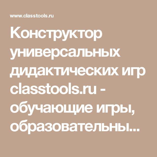 Конструктор универсальных дидактических игр classtools.ru - обучающие игры, образовательные игры web 2.0
