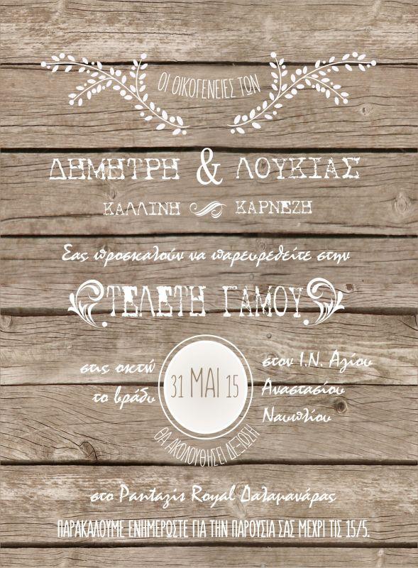 Προσκλητήριο γάμου ρετρό σε ανοιχτό καφέ ξύλο με λευκά διακοσμητικά κλαδιά