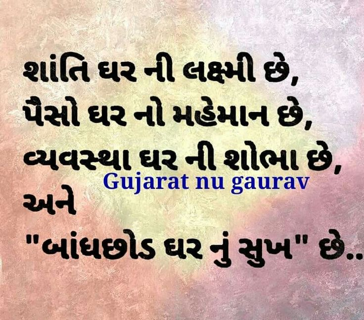 1000+ Images About Gujarati Suvichar On Pinterest