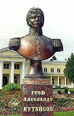 Памятник А.И. Кутайсову
