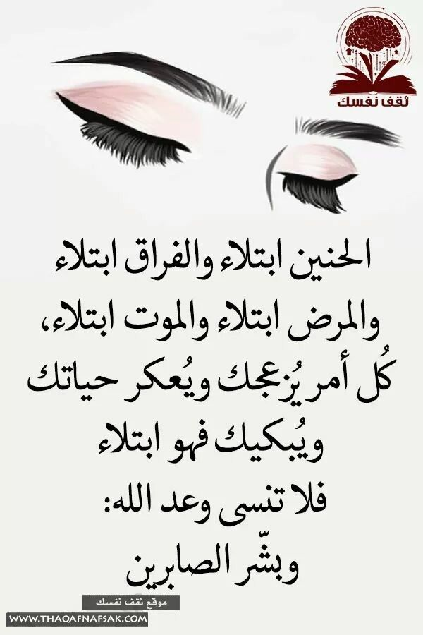 Pin By الورده الحمراء On كلمات لها معنى Phrase Poster Arabic Calligraphy