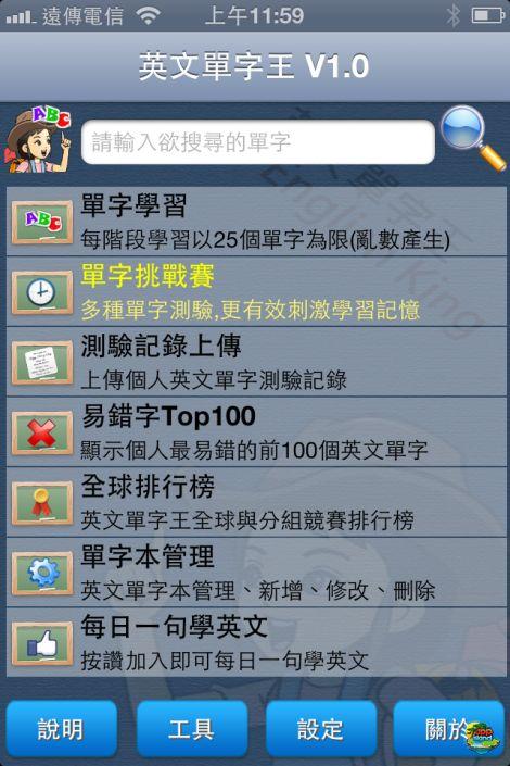 ==最豐富的APP介紹網站, app review==